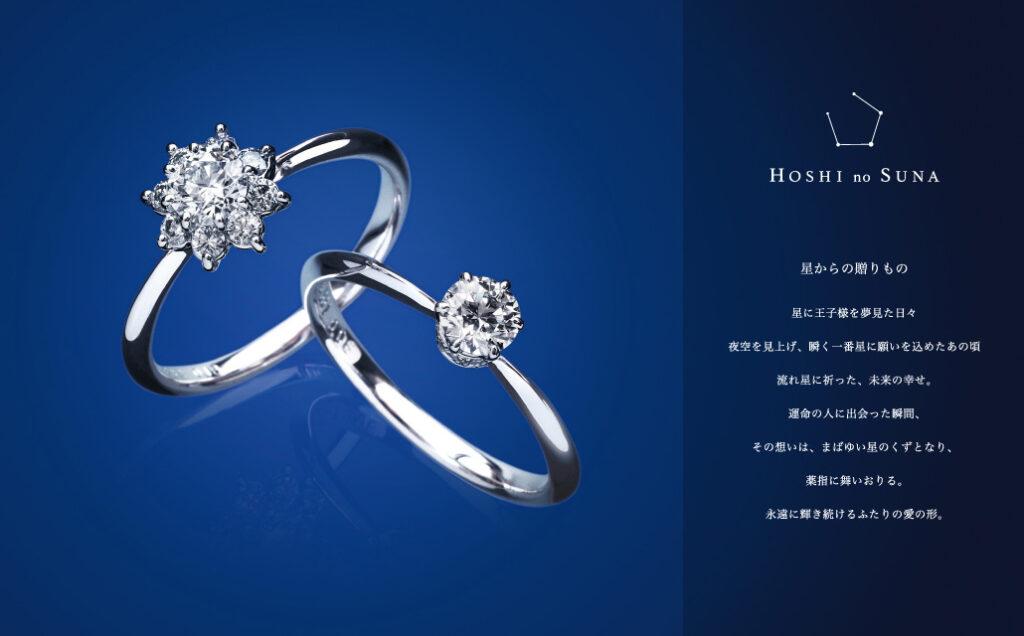 【神戸市・三ノ宮】garden神戸三ノ宮店の新ブランド「星の砂」のご紹介