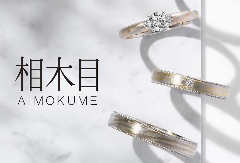 【金沢・野々市】大人花嫁に人気急上昇中!和心溢れる結婚指輪「相木目」について