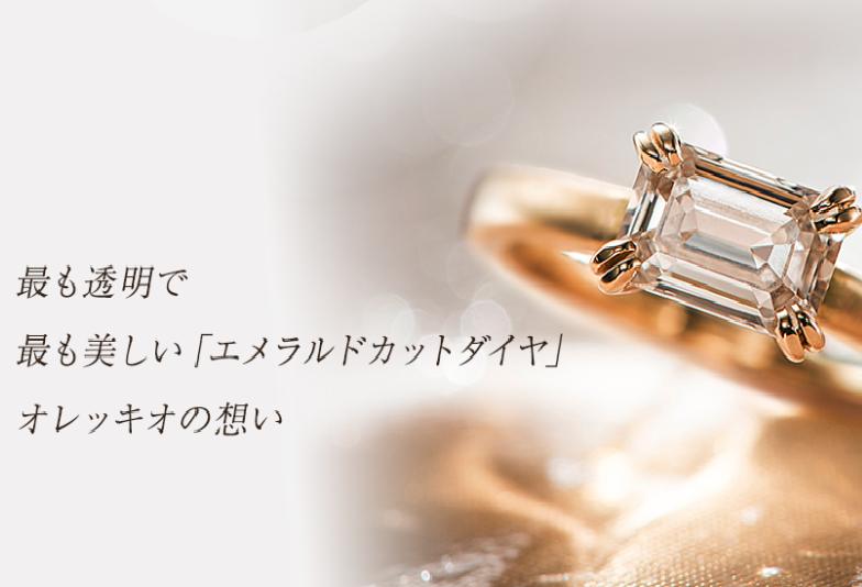 オレッキオ結婚指輪・婚約指輪 大阪
