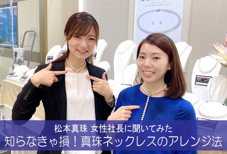 【動画】知らなきゃ損!真珠ネックレスのアレンジ法