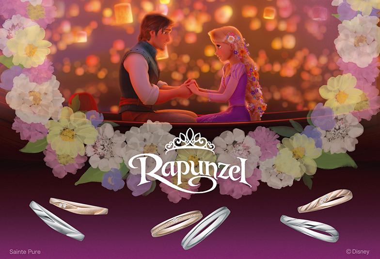 【長岡市】ラプンツェルの結婚指輪!映画をそのまま左手薬指に