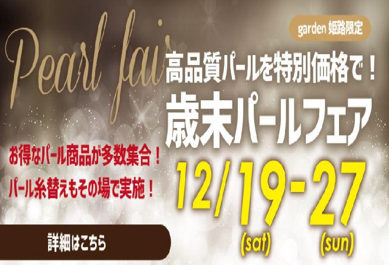 【姫路市】真珠がお得に揃う歳末特別価格が見逃せない!20歳のお祝いにも!!