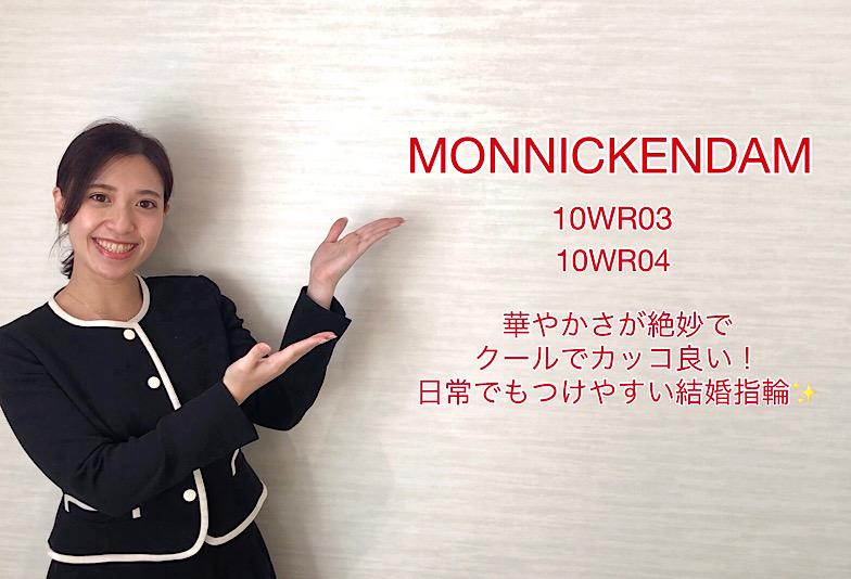 【動画】富山市 MONNICKENDAM<モニッケンダム> 結婚指輪 10WR03/10WR04