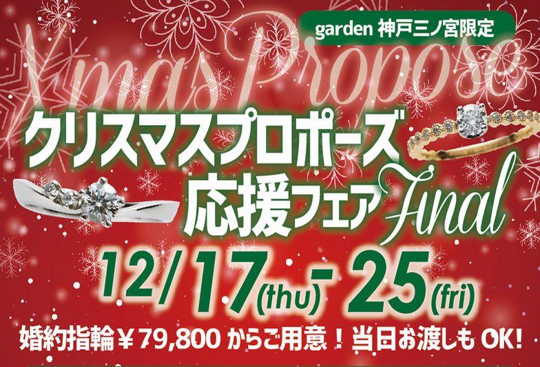 【神戸・三ノ宮】クリスマスにまだ間に合う!garden神戸三ノ宮のプロポーズ応援フェア