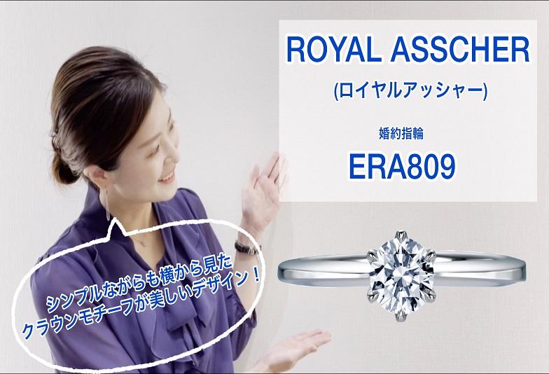 【動画】金沢・野々市 ROYAL ASSCHER〈ロイヤルアッシャー〉婚約指輪 ERA809