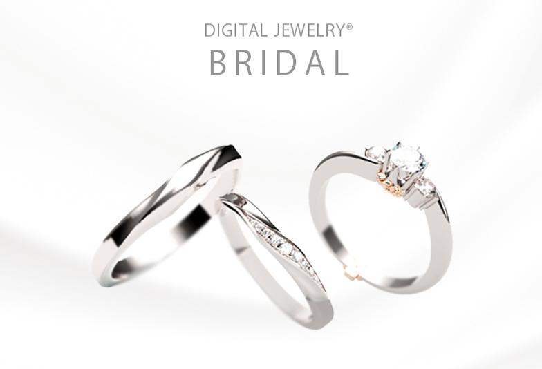 【福岡県久留米市】思い通りの結婚指輪、デジタルジュエリーブライダル事例