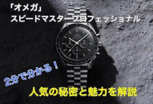 【飯田市】2分で分かる!『オメガ スピードマスタープロフェッショナル』の魅力をサクッと解説。