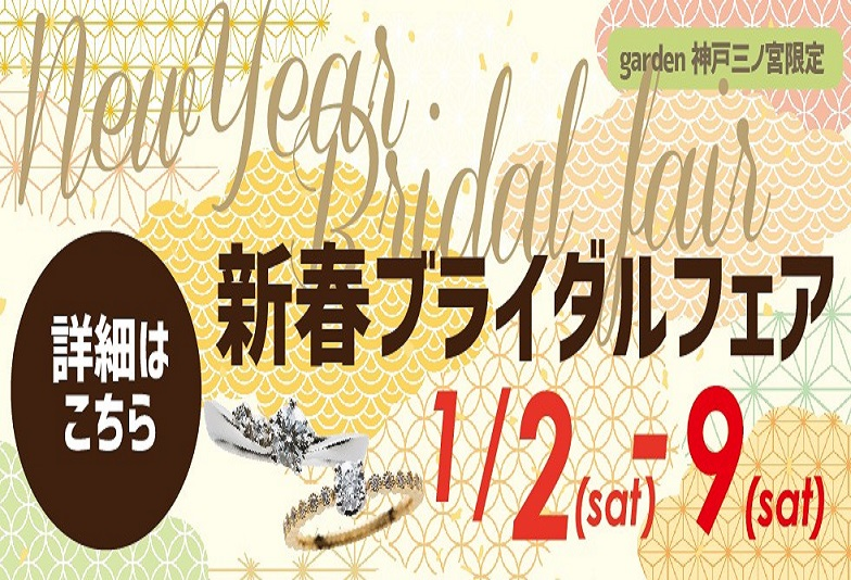 【兵庫・神戸三ノ宮】婚約指輪・結婚指輪探しにピッタリの新春ブライダルリングフェア