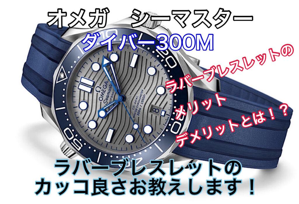 【飯田市】オメガ シーマスター ダイバー300M。ラバーブレスレットのかっこよさ!