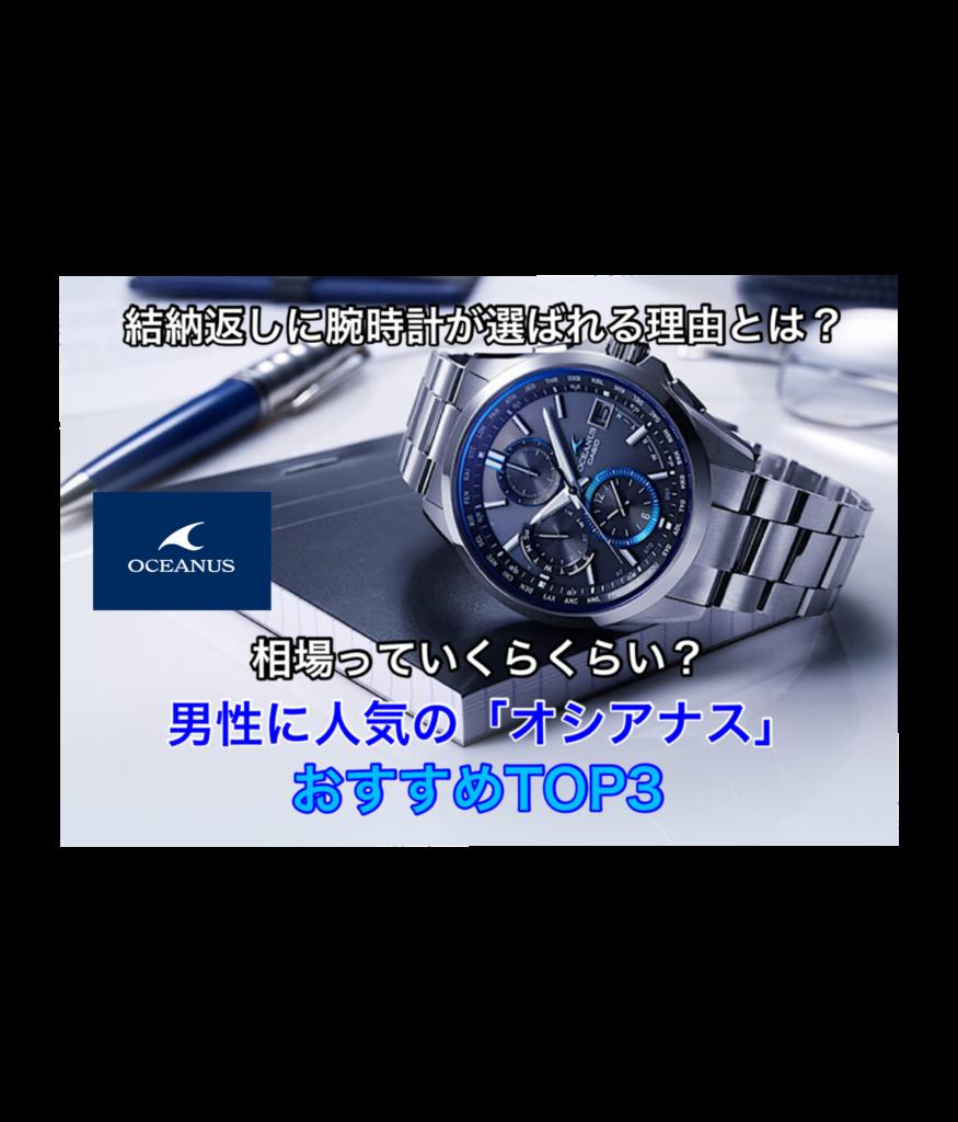 【飯田市】結納返しに贈られる腕時計の相場っていくら?男性に人気の「オシアナス」 の人気モデルTOP3をご紹介