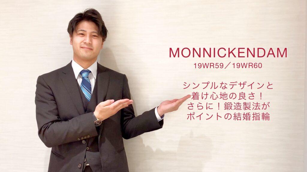 【動画】富山市 MONNICKENDAM(モニッケンダム)結婚指輪19WR59 /19WR60