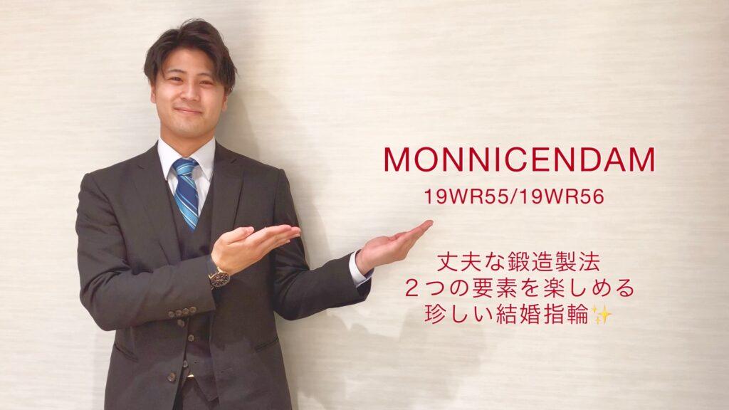 【動画】富山市 MONNICKENDAM(モニッケンダム)結婚指輪19WR55 / 19WR56