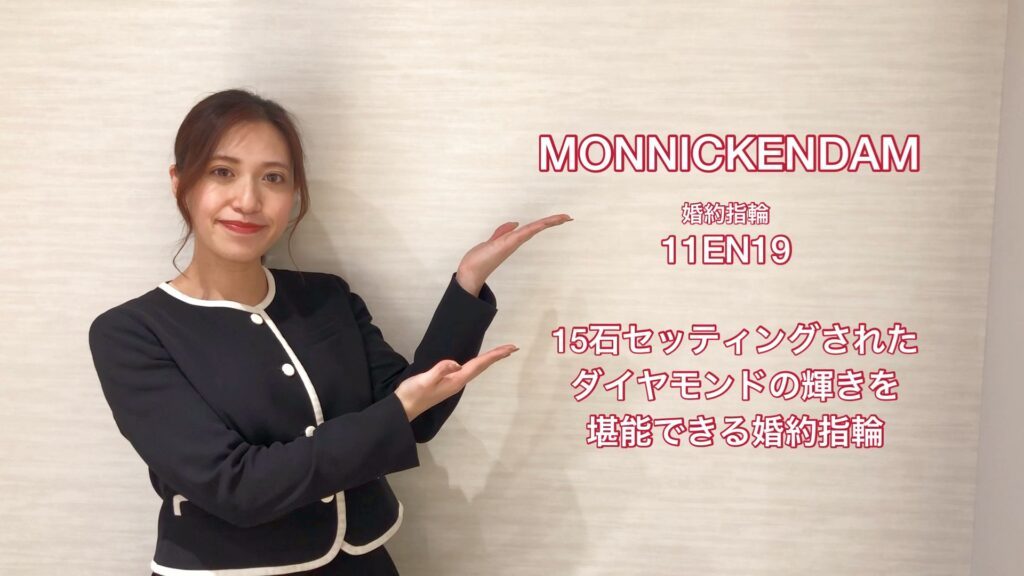 【動画】富山市 MONNICKENDAM<モニッケンダム> 婚約指輪 11EN19