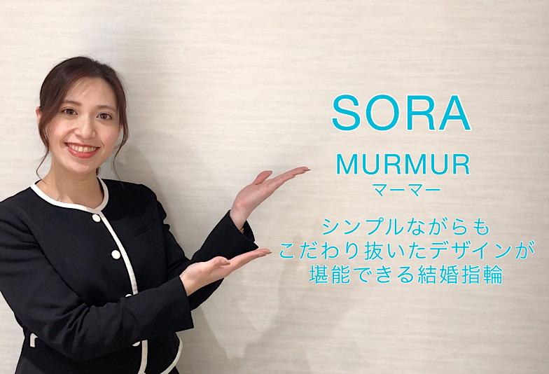 【動画】富山市 SORA<ソラ> 結婚指輪 MURMUR/マーマー