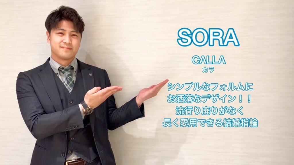 【動画】SORA(ソラ)結婚指輪 CALLA カラ