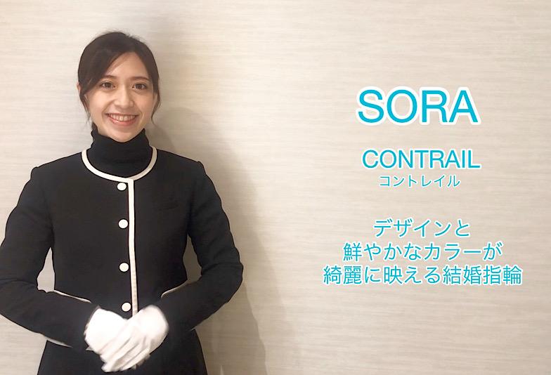 【動画】富山市 SORA<ソラ> 結婚指輪 CONTRAIL/コントレイル
