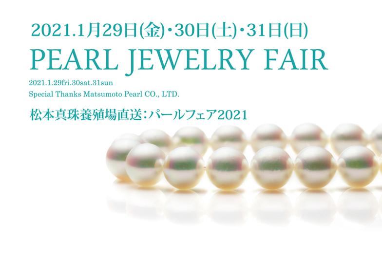 【久留米市】パールフェア2021養殖場直送「松本真珠」がやってきます!