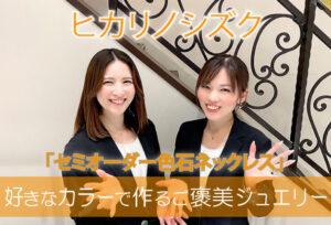 【動画】ご褒美ジュエリー!セミオーダー色石ネックレス