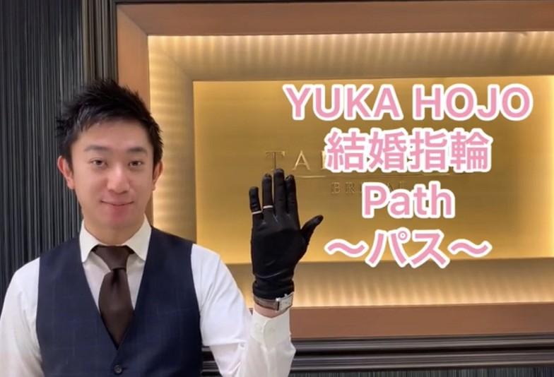 【動画】金沢市 YUKAHOJO(ユカホウジョウ)結婚指輪 Path(パス)