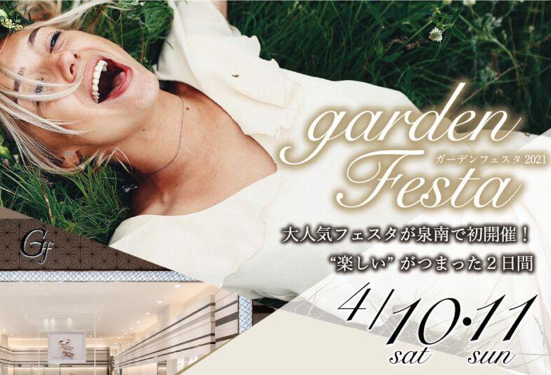 【和歌山・南大阪】ガーデンりんくう泉南 初‼gardenフェスタ決定❕