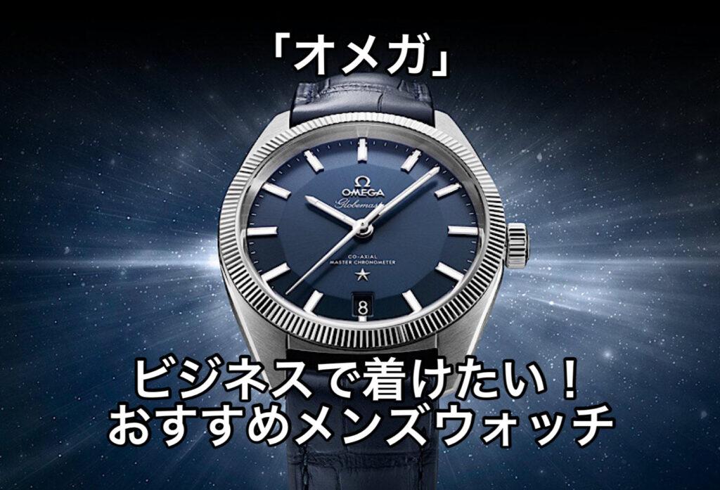 【飯田市】ビジネスシーンで着けたい「オメガ」のメンズウォッチ