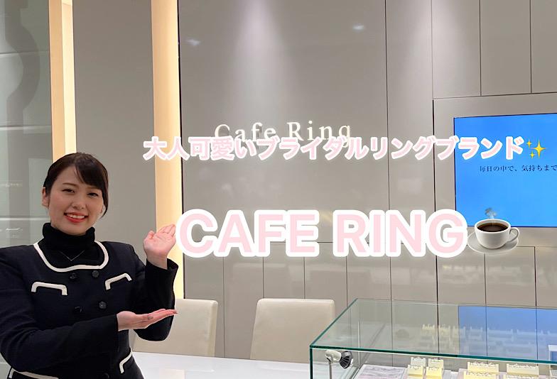 【動画】ブライダルリングブランド CAFERING