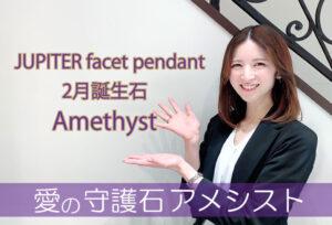 【動画】JUPITER facet pendant 2月誕生石アメシスト
