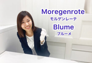 【動画】浜松市 Moregenrote(モルゲンレーテ)【Blume】ブルーメ咲き誇る花を表現した結婚指輪