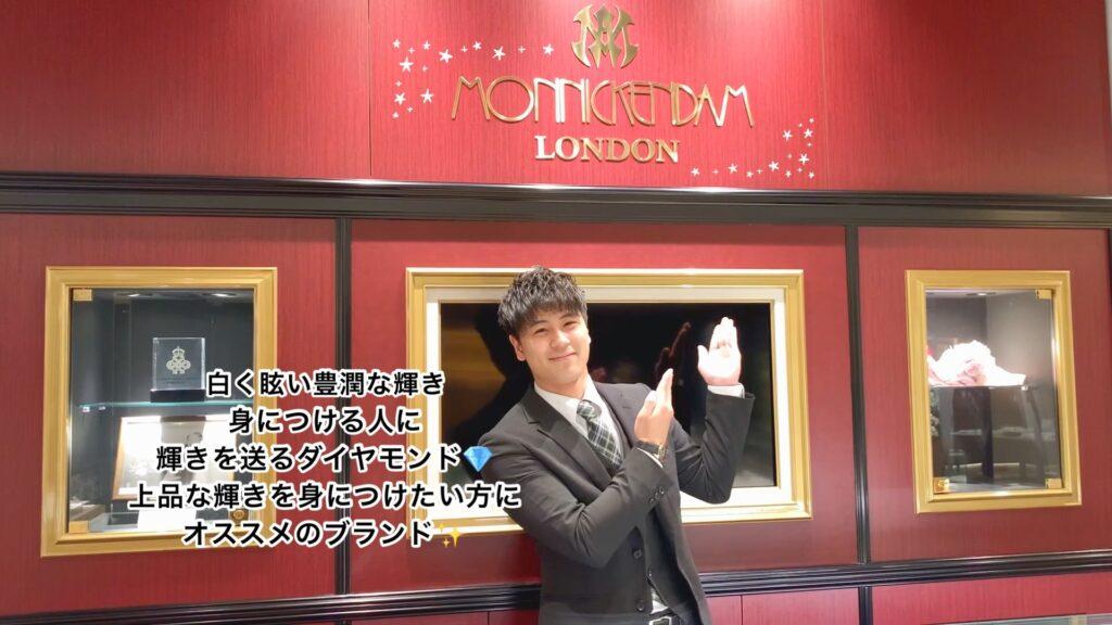 【動画】富山市 世界三大カッターズブランド MONNICKENDAM〈モニッケンダム〉をご紹介