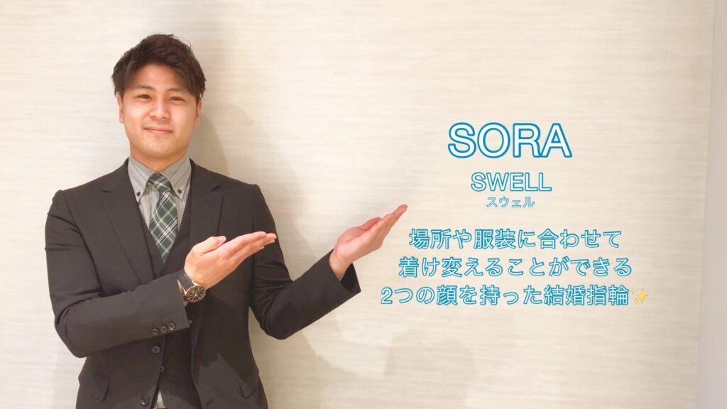 【動画】富山市 SORA〈ソラ〉結婚指輪SWELL‐スウェル‐
