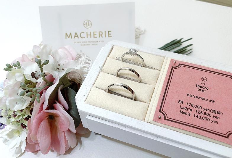 テソロ MACHERIEの結婚指輪