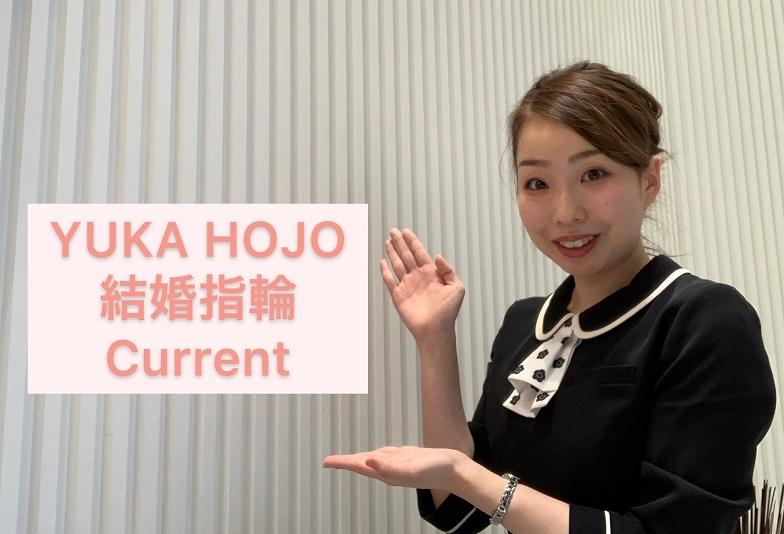 【動画】金沢市 YUKA HOJO(ユカホウジョウ)結婚指輪 Current~カレント~