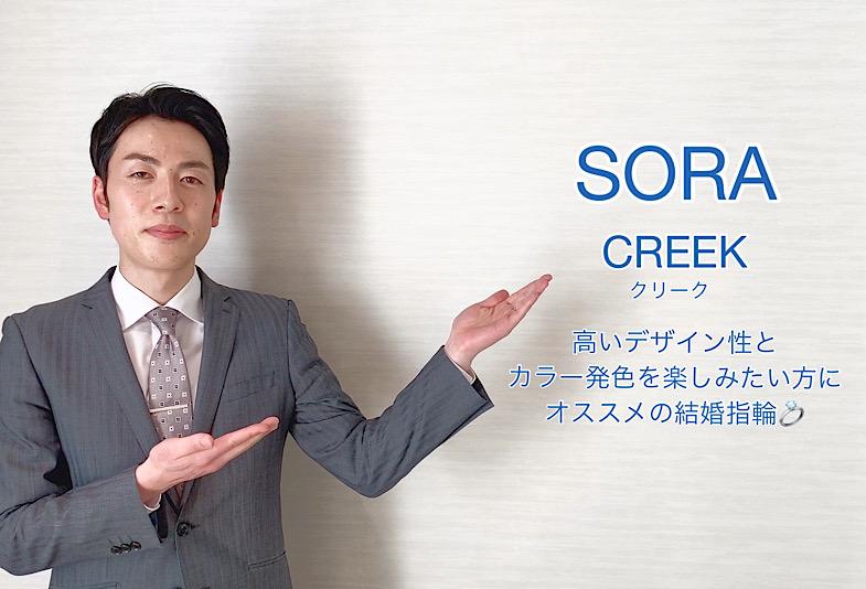 【動画】富山市 SORA<ソラ> 結婚指輪 CREEK/クリーク
