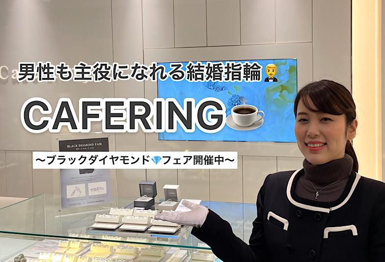 【動画】CAFERINGカフェリング 男性にもおすすめのブラックダイヤモンドの結婚指輪