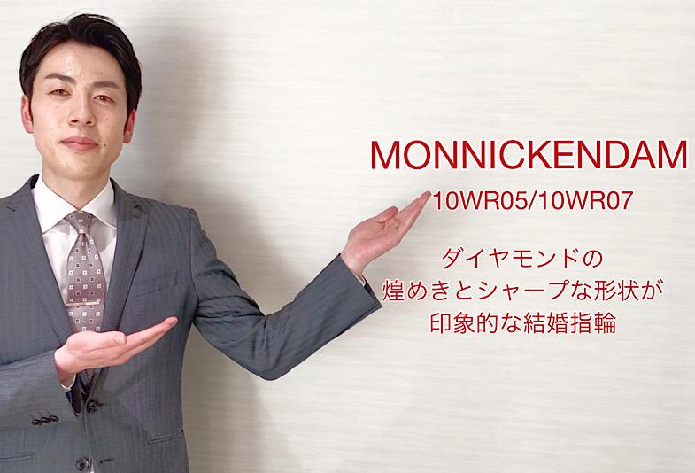 【動画】富山市 MONNICKENDAM(モニッケンダム)結婚指輪 10WR05/10WR07