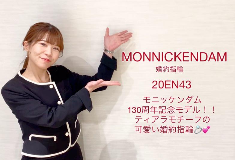 【動画】富山市 MONNICKENDAM 婚約指輪 20EN43