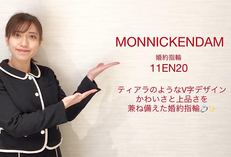 【動画】富山市 MONNICKENDAM<モニッケンダム> 婚約指輪 11EN20