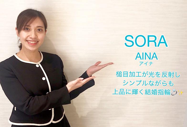 【動画】富山市 SORA<ソラ> 結婚指輪 AINA/アイナ