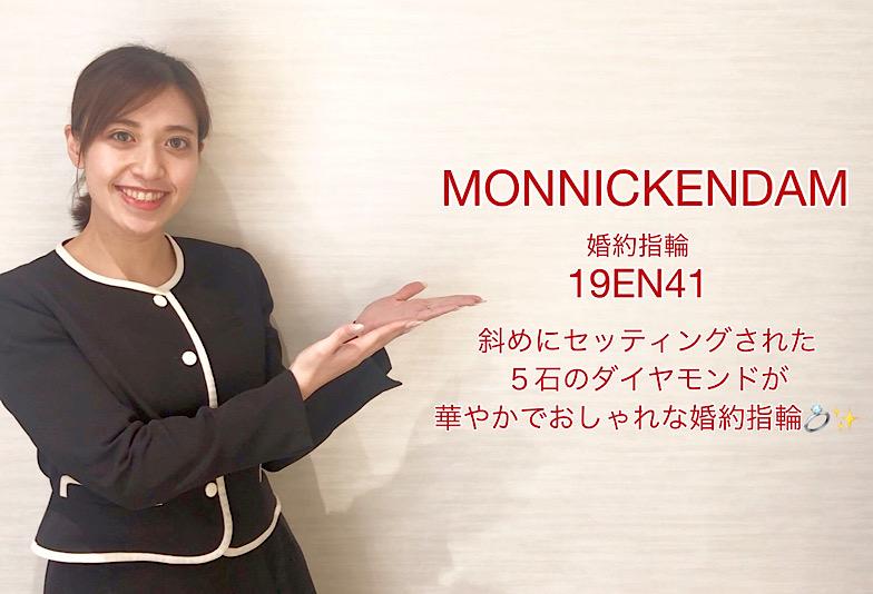 【動画】富山市 MONNICKENDAM<モニッケンダム> 婚約指輪 19EN41