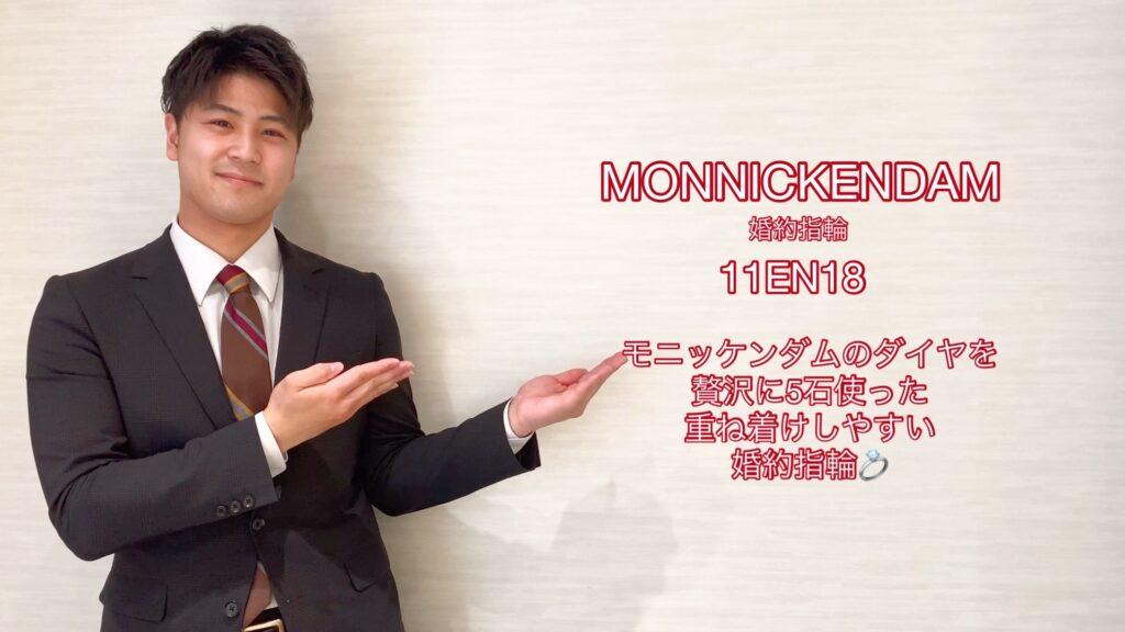 【動画】富山市 MONNICKENDAM 婚約指輪 11EN18