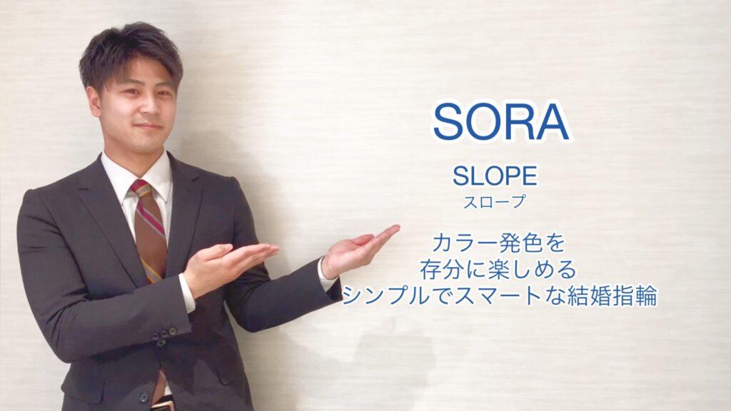 【動画】富山市 SORA〈ソラ〉結婚指輪SLOPE-スロープ-