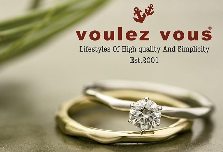 【山形市】SNSで話題の結婚指輪!voulez vousが人気の理由とは