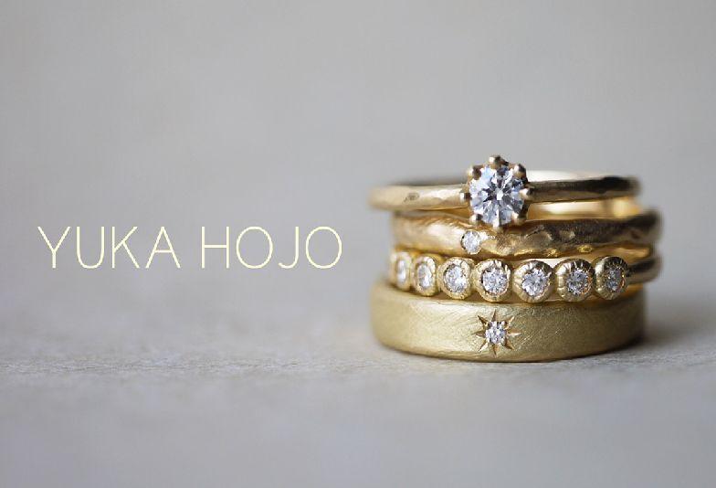 【大阪・梅田】お洒落さんに大人気のYUKAHOJOの婚約指輪