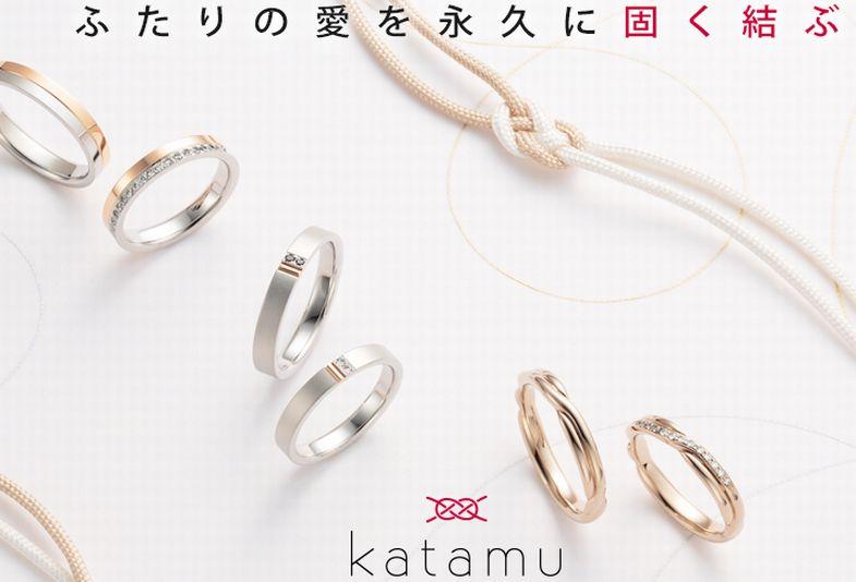 【姫路市】こだわりの日本製和ブランド「Katamu」ご縁をしっかりと「固む」