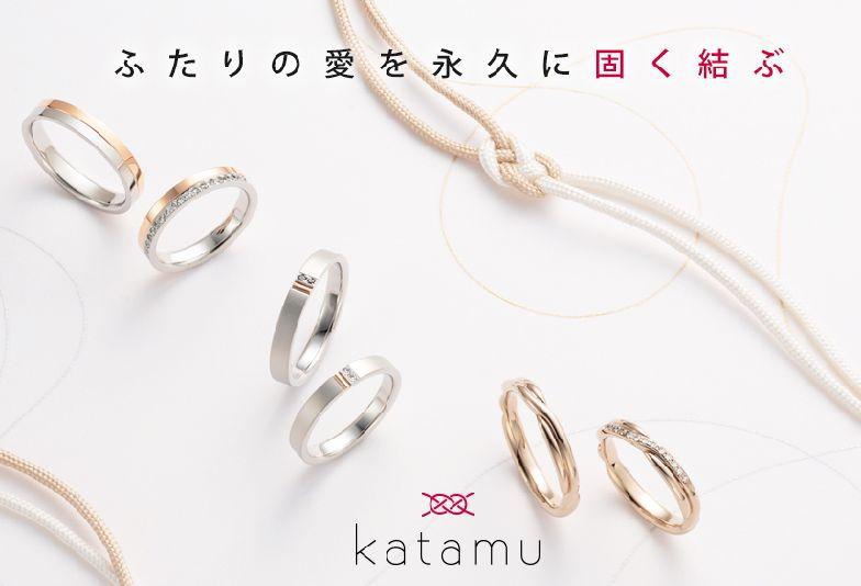 【大阪・梅田】和ブランドで人気の≪ katamu – かたむ – ≫