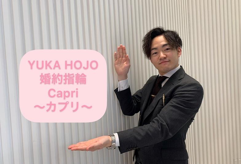【動画】金沢市 YUKA HOJO(ユカホウジョウ)婚約指輪 Capri~カプリ~