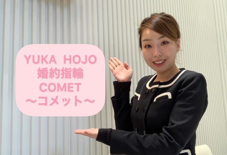 【動画】金沢市 YUKA HOJO(ユカホウジョウ)婚約指輪 Comet~コメット~