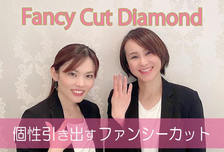 【動画】ネックレスや指輪に!魅力的なファンシーカットダイヤモンドとは?