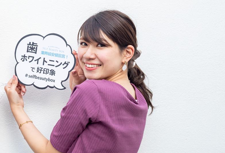 【静岡市】話題のセルフホワイトニングに友達と2人で行ってきました!