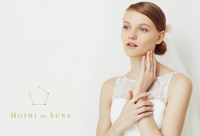 【浜松市】婚約指輪・結婚指輪のブランド!「星の砂」が人気の理由とは?